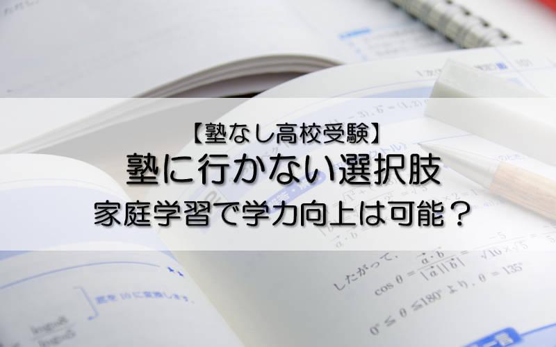【塾なし高校受験】塾に行かない選択肢 家庭学習で学力向上は可能?