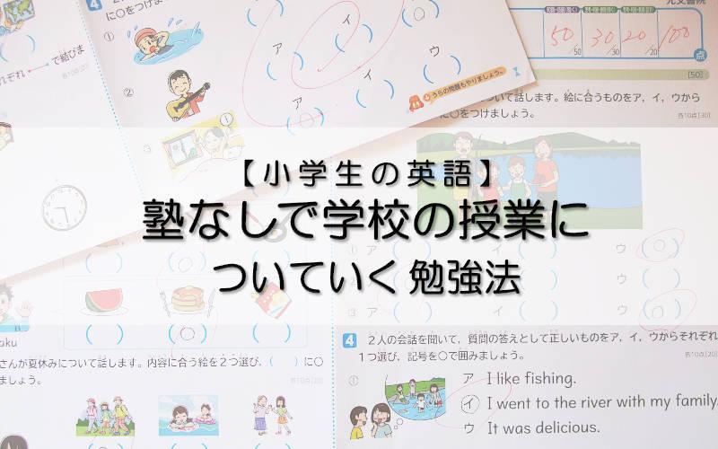 【小学生の英語】塾なしで学校の授業についていく勉強法