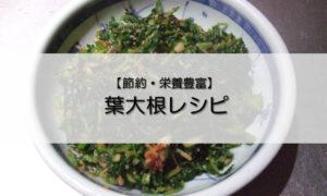 【節約・栄養豊富】葉大根レシピ