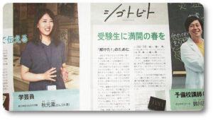 読売中高生新聞『シゴトビト』