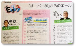 読売中高生新聞 オーバー80