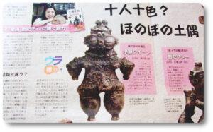 読売中高生新聞 土偶記事