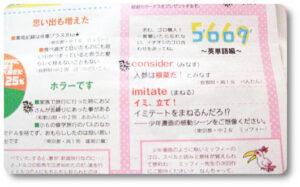 読売中高生新聞 ゴゴロク