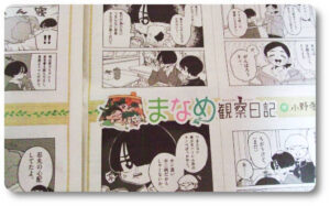 読売中高生新聞 マンガ