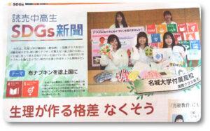 読売中高生新聞 3DGs
