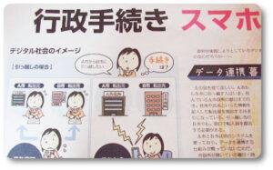 読売中高生新聞 2面