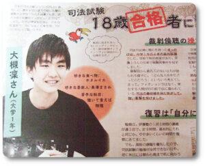 読売中高生新聞 18歳司法試験合格
